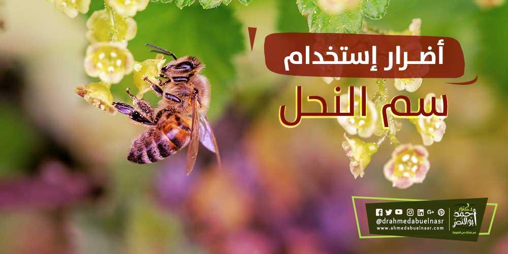 -سم-النحل.jpg