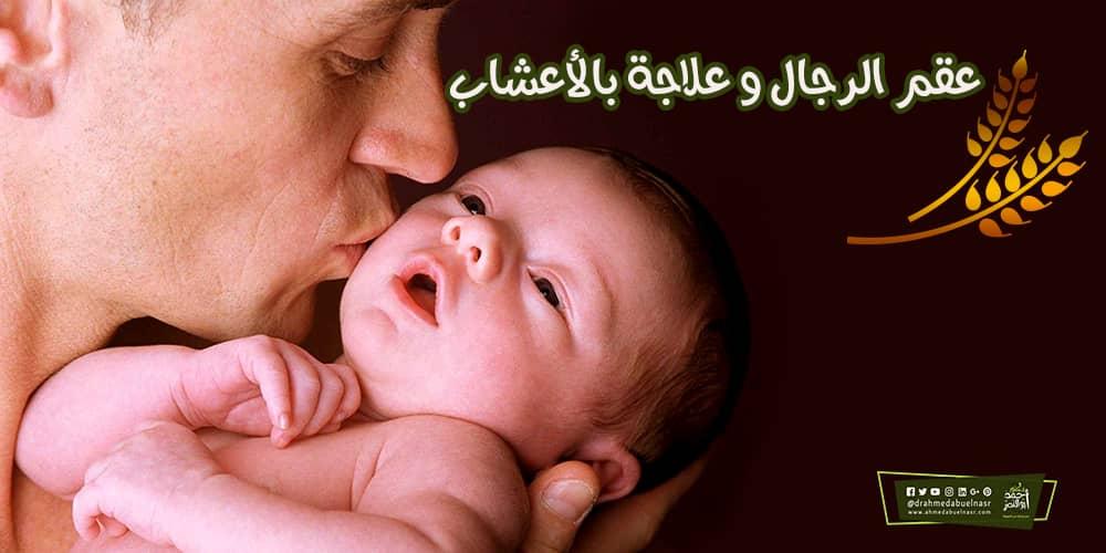 _و_علاجة_بالأعشاب.jpg
