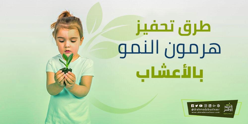 _هرمون_النمو_بالأعشاب1.jpg
