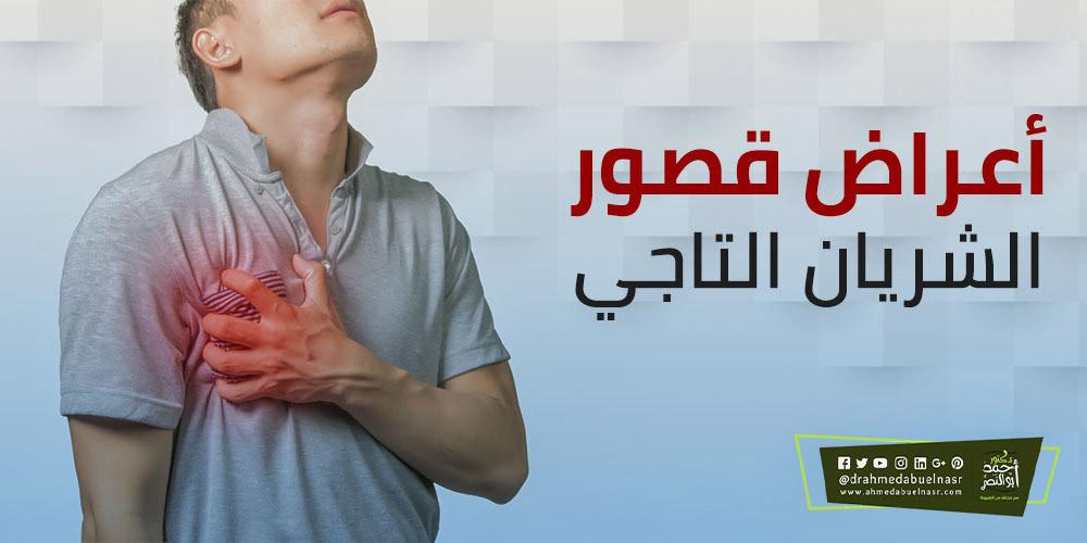 _الشريان_التاجي1.jpg